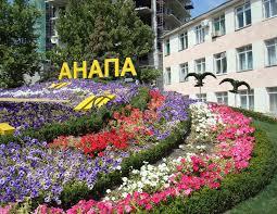Где отдохнуть: Анапа