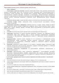 рп по химии класс ТРЕБОВАНИЯ К УРОВНЮ ПОДГОТОВКИ 4 РП по химии 11