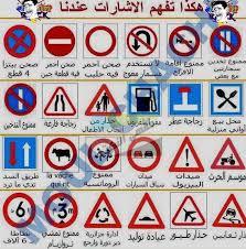 هكذا تفهم الإشارات عندنا images?q=tbn:ANd9GcS