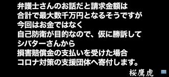 桜 鷹 虎 裁判