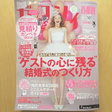Atelier Nae Journal 雑誌掲載ゼクシィ1月号1123発売