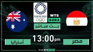 بث مباشر مشاهدة مباراة مصر ضد أستراليا الأربعاء 28-7-2021 في أولمبياد طوكيو  2020 - واتس كورة