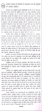 essay on the ldquo role of newspaper rdquo in hindi