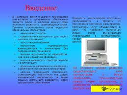 Презентация на тему Современный компьютер Перспективыразвития  3 Введение