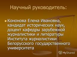 Презентация на тему Тема магистерской диссертации Правовые и  2 Научный