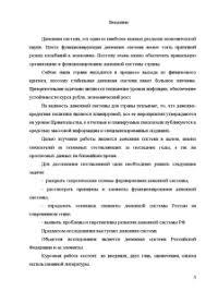 Денежная система России и ее элементы Курсовая Курсовая Денежная система России и ее элементы 3