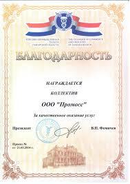 Аренда компрессора Аренда дизельного компрессора Возможность  Благодарность от ТПП Самарской области