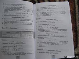 из для Алгебра классы Контрольные работы Кузнецова  Иллюстрация 9 из 16 для Алгебра 7 9 классы Контрольные работы Кузнецова Минаева Рослова Лабиринт книги