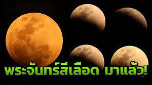 มาแล้วจันทรุปราคา พระจันทร์สีเลือด สีแดงอิฐเห็นเต็มดวง