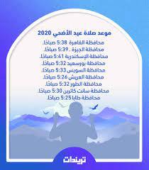 موعد صلاة عيد الأضحى 2020 في جميع محافظات جمهورية مصر العربية - تريندات