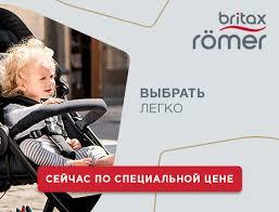 <b>Romer</b>-Russia.ru - официальный интернет-магазин <b>Romer</b> и ...