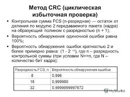 Презентация на тему Учебный курс Основы организации локальных  5 5 Метод crc циклическая избыточная проверка Контрольная сумма