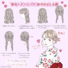 浴衣に合うヘアアレンジ くるりんぱや三つ編みで簡単まとめ髪
