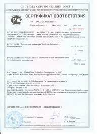 Дипломы и сертификаты Сертификат соответствия 2201226