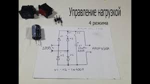 Простой преобразователь от 220В.Получаем: <b>110В</b>,240В,300В ...