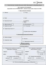 Контрольный лист технического обслуживания презентация онлайн Контрольный лист технического обслуживания