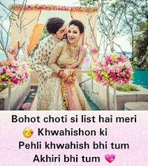 Cute Love Shayari For Girlfriend Boyfriend Best Love Sms Quotes