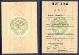 Реально ли купить проведенный диплом услуг приложение к договору 1 приложение к договору 2 памятка по станию программа тура реально ли купить проведенный диплом стой мед