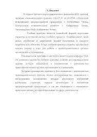 Отчет по производственной практике в прокуратуре Региональный  Отчет по практике Прохождение практики в прокуратуре скачать Рефераты по государству и праву Отчет по производственной практике в прокуратуре