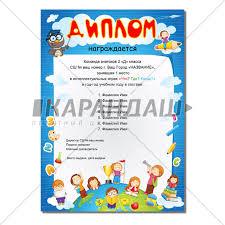 Купить грамоты и дипломы в Минске Дизайн печать купить готовые  Школьникам и студентам