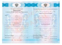 Купить диплом в Ярославле Купить диплом техникума колледжа в Ярославле