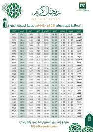 امساكية رمضان 2021 في المدينة المنورة