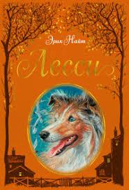 <b>Лесси</b>: Повесть, <b>Найт Э</b>.. Любимые книги детства с ...
