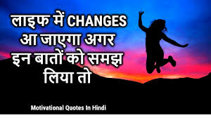Motivational Quotes In Hindi Heart Touching Inspiring Quotes