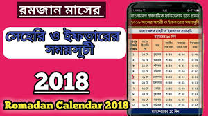 Roja Chart 2018 Ramadan Calendar 2018 Ramadan Date 2018 Ramadan Schedule