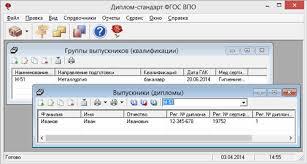 Купить Диплом стандарт ФГОС ВПО в allsoft Для версии 6 5 5 Локальная