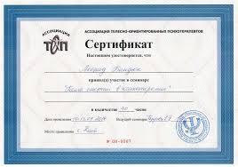 Мои дипломы Леонид Орлан 27 07 2014 Диплом специалиста по психологии