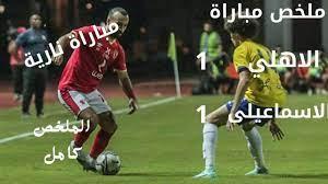 ملخص مباراة الاهلي والاسماعيلي 1-1 مباراة نارية 11-8-2021 - YouTube