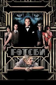 <b>Великий Гэтсби</b> — смотреть онлайн — КиноПоиск