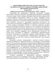 отчет морской практике механик курс отчет морской практике механик 4 курс идентификация упругих характеристик коленчатого вала для