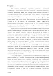 Роль СССР в создании ООН реферат по теории государства и права  Это только предварительный просмотр