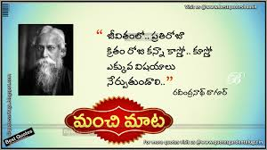 Rabindranath Tagore Telugu Inspirational Quotes Quotes Mother