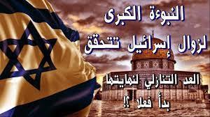 الشيخ أحمد ياسين تاريخ زوال إسرائيل عام 2027 وبالدليل - YouTube