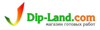 Отчёт по практике купить готовый отчёт по практике в Москве 8 499 553 01 52