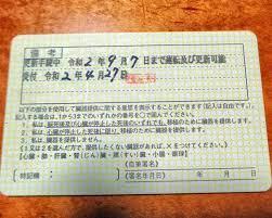 大阪府警 免許更新 延長