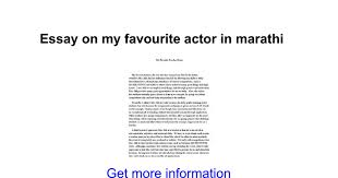 essay on my favourite actor in marathi google docs