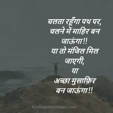 Motivational Quotes In Hindi For Students Motivation Quotes Hindi