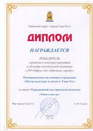Победа в городском конкурсе проектов добрых дел любимому  диплом 30 06 15 1