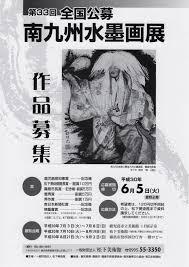 全国公募 南九州水墨画展アート絵画日本画洋画美術展公募