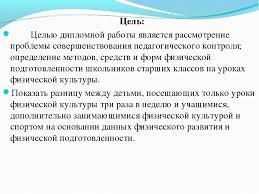 Презентация дипломной работы на тему Динамика состояние здоровья  слайда 7 Цель Целью дипломной работы является рассмотрение проблемы совершенствов