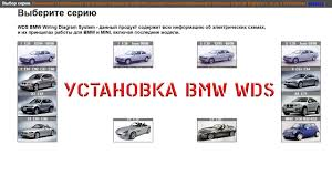 Установка bmw wds wiring diagram system Установка bmw wds wiring diagram system