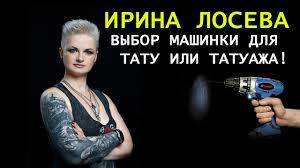 обзор машинок для татуировки и перманентного макияжа татуаж