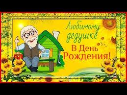 поздравления на день рождения дедушке от внука не в стихах