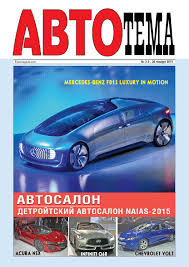 АвтоТема №3-5 2015 by AFP - issuu