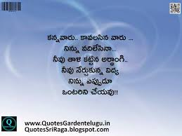 Lovely Life Quotes In Telugu Jrootsinfo