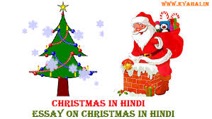 christmas in hindi essay on christmas in hindi ~hindi me in